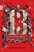 13 Treasures Hebrew edition – Modan